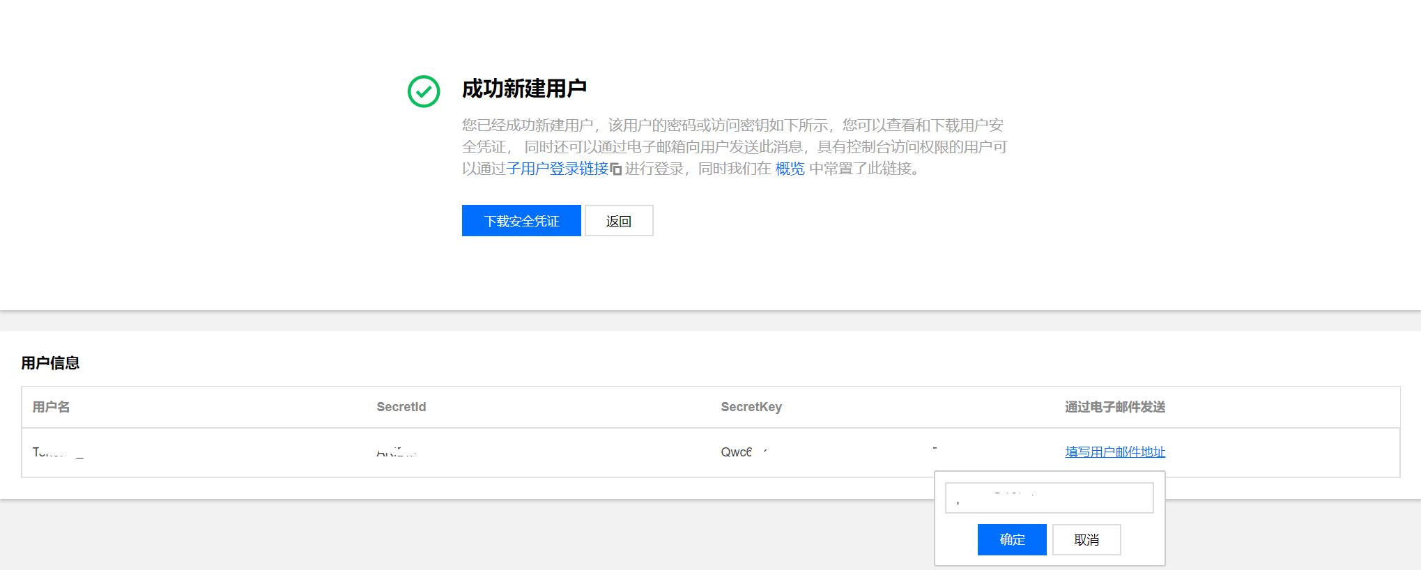 7_sub user secret details .png