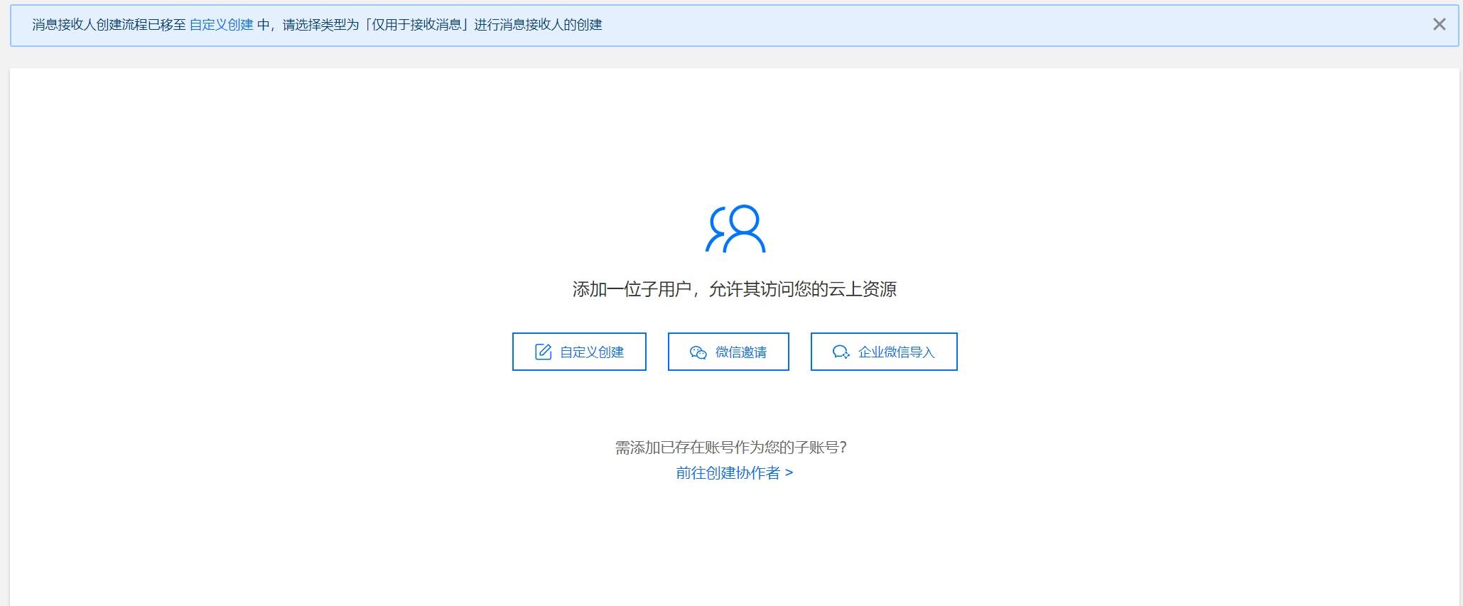 2_create sub user.jpg