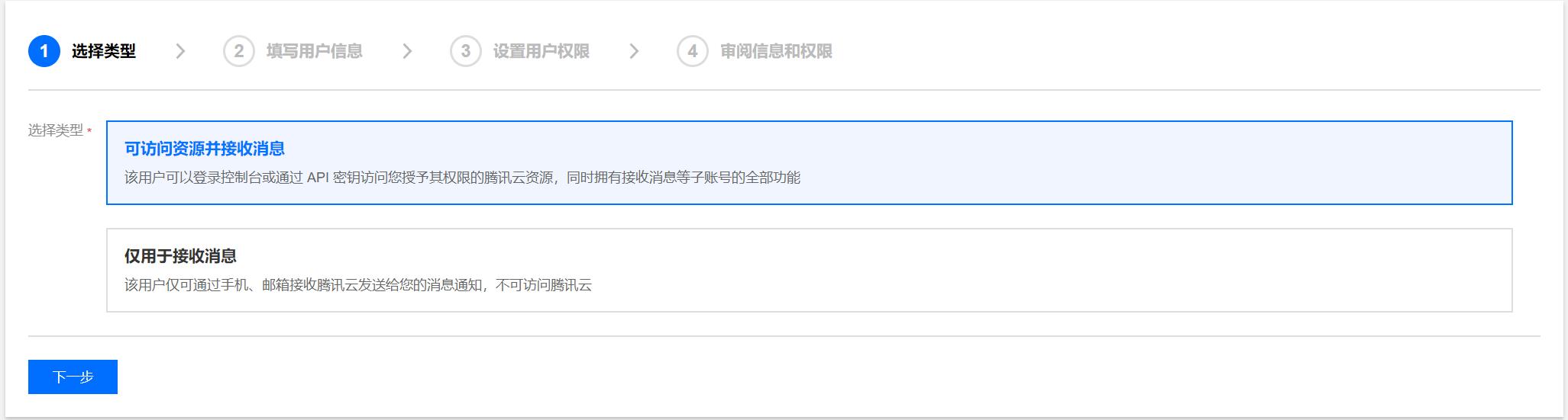 3_choose sub user type .png